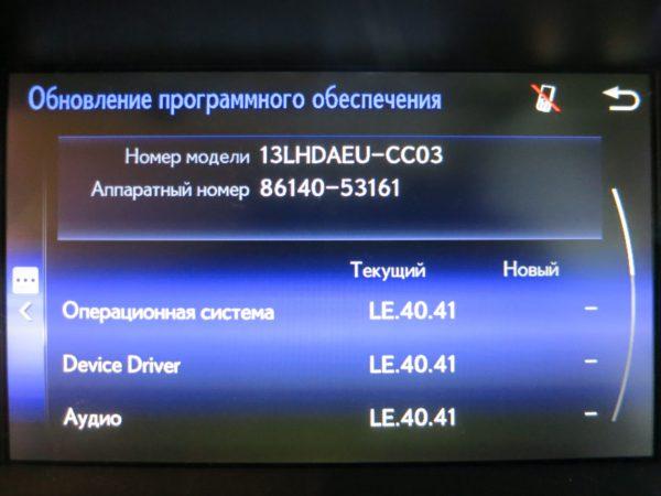 Магнитола Lexus IS 3 2013-2016